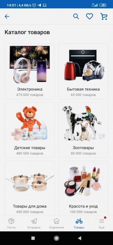 В мобильном приложении Почты России доступен заказ товаров
