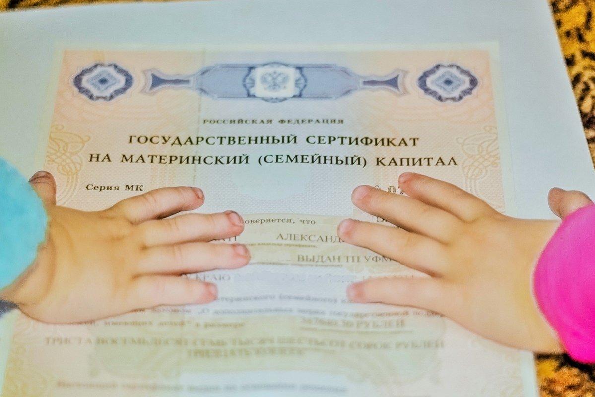 Костромские семьи получают повышенный материнский капитал