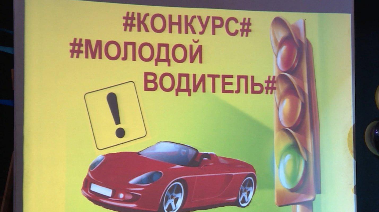 В Костромской области выберут лучшего молодого водителя