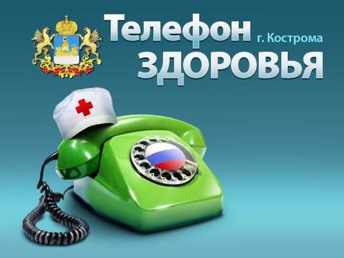 Телефон  здоровья