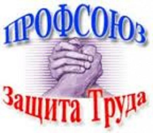 Костромские профсоюзные активисты в эти выходные будут принимать поздравления