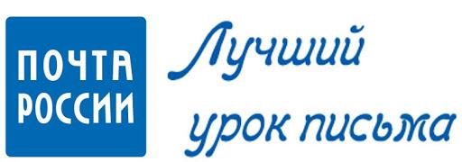 Костромские школьники написали лучшие письма