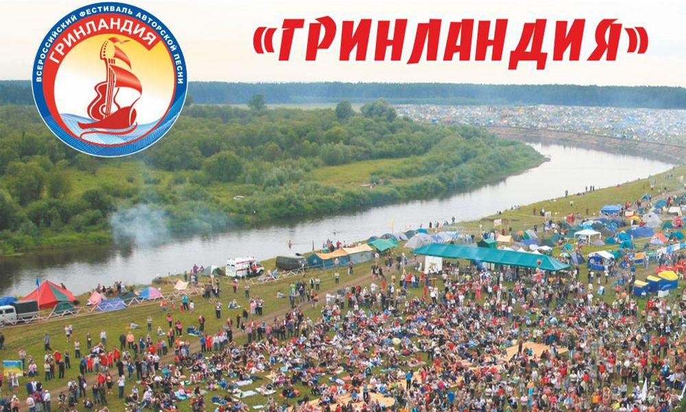 Костромских бардов приглашают отправиться в «Гринландию»