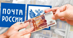 Обналичить без банкомата поможет почта