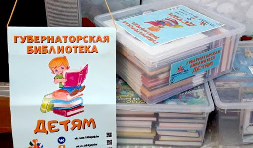 «Губернаторская библиотека детям»