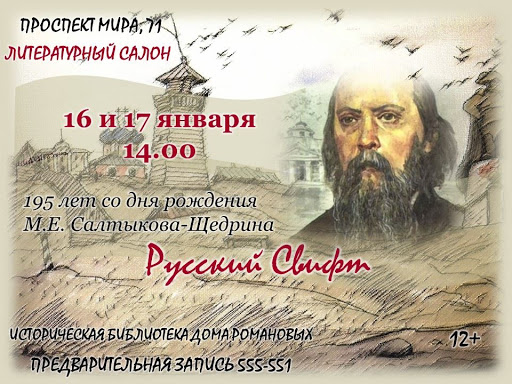 К 195-летию со дня рождения писателя