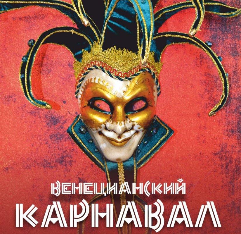 Костромичей приглашают на «Венецианский карнавал»