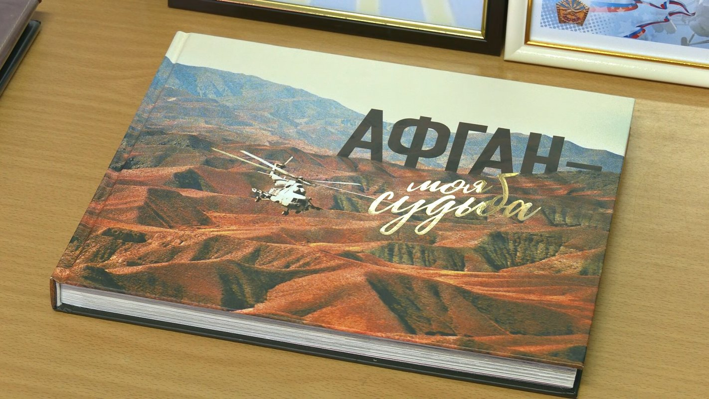 Воины-афганцы одни из первых вошли в состав 439 вертолетного полка