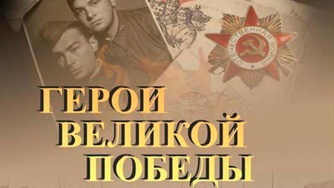 В память о героизме и мужестве русских солдат