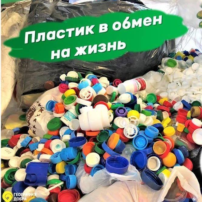 Акция «Пластик в обмен на жизнь» сегодня стартует в Волгореченске
