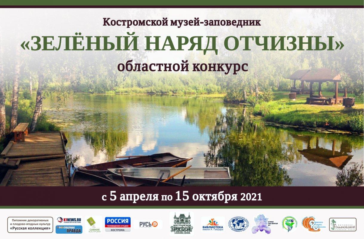 Жители Костромской области могут показать «Зеленый наряд Отчизны»