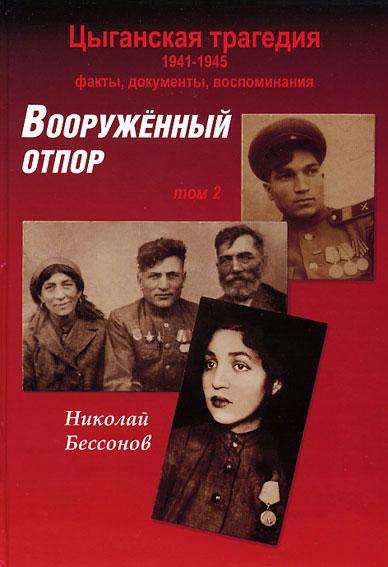 В Костроме презентуют книгу, посвященную цыганскому народу