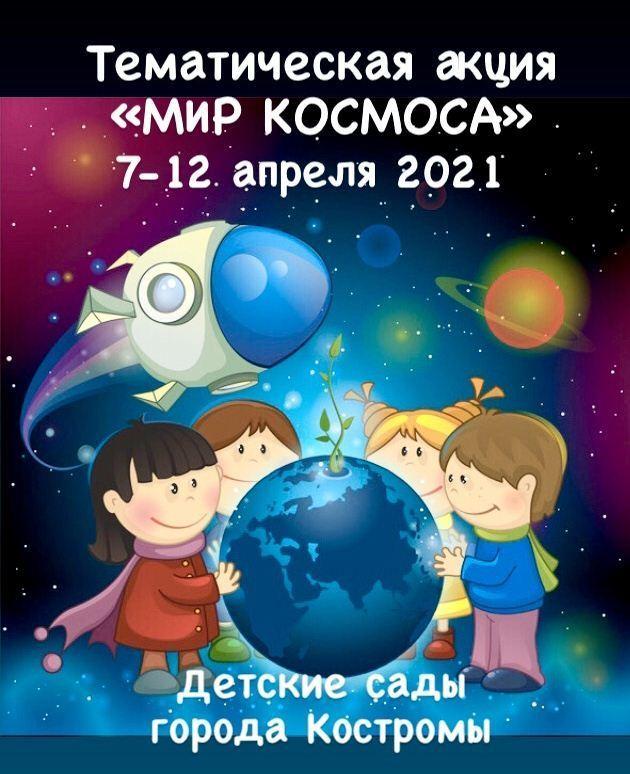 Дошкольники приобщаются к миру космоса