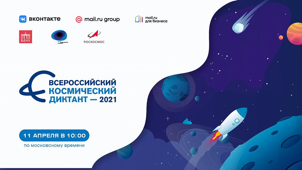 Жители Костромской области могут продемонстрировать знания о космосе