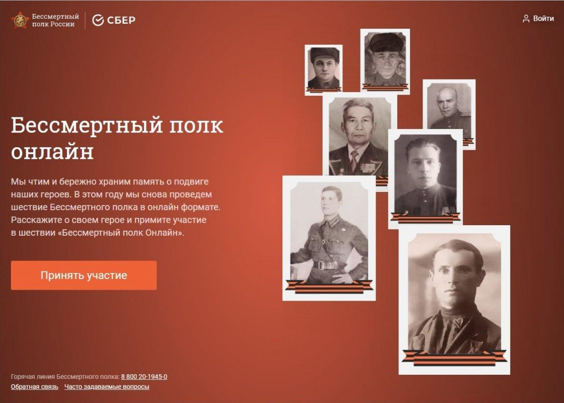 Жители Костромской области смогут принять участие в параде Победы онлайн