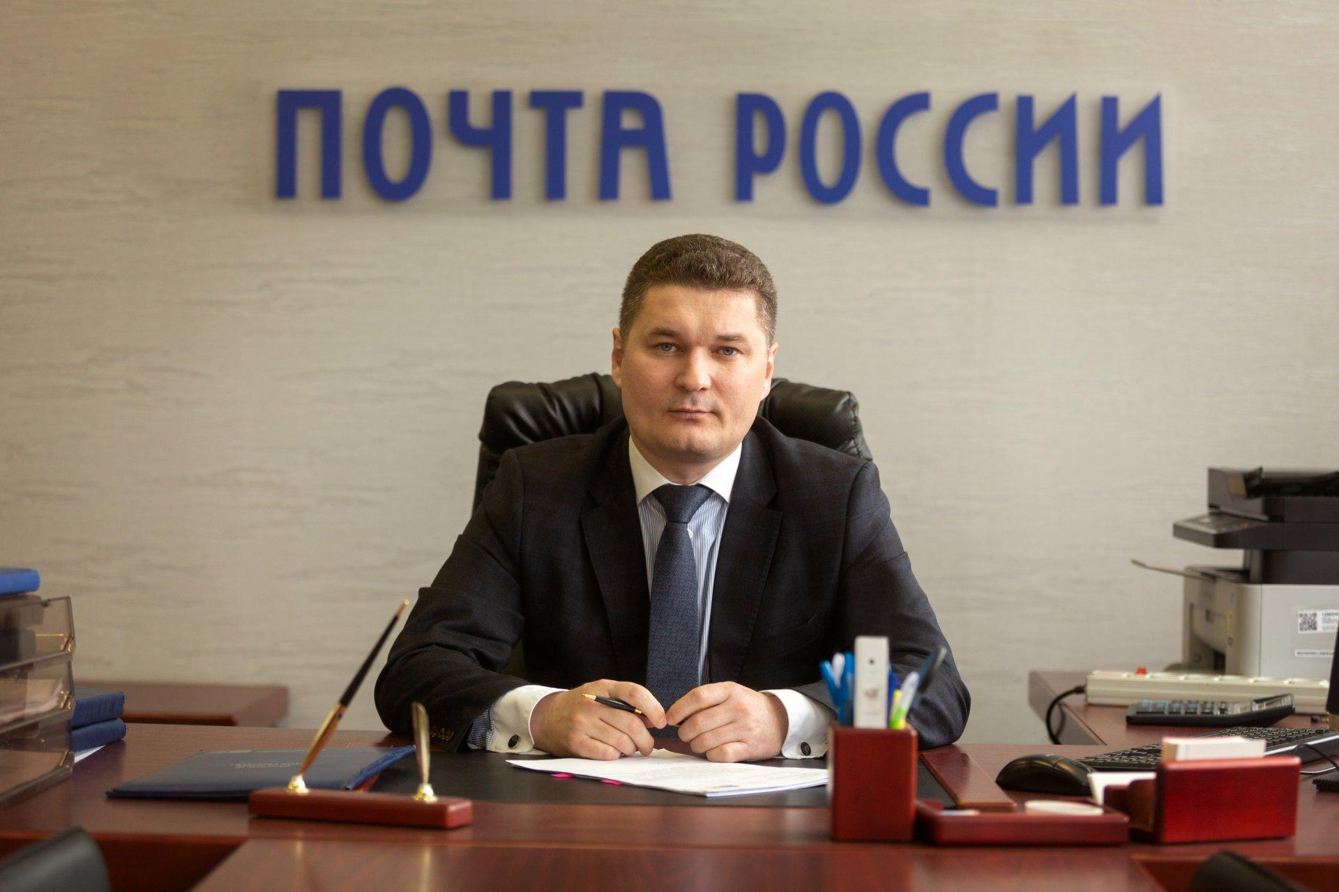 У «Почты России» в Костромской области - новый руководитель