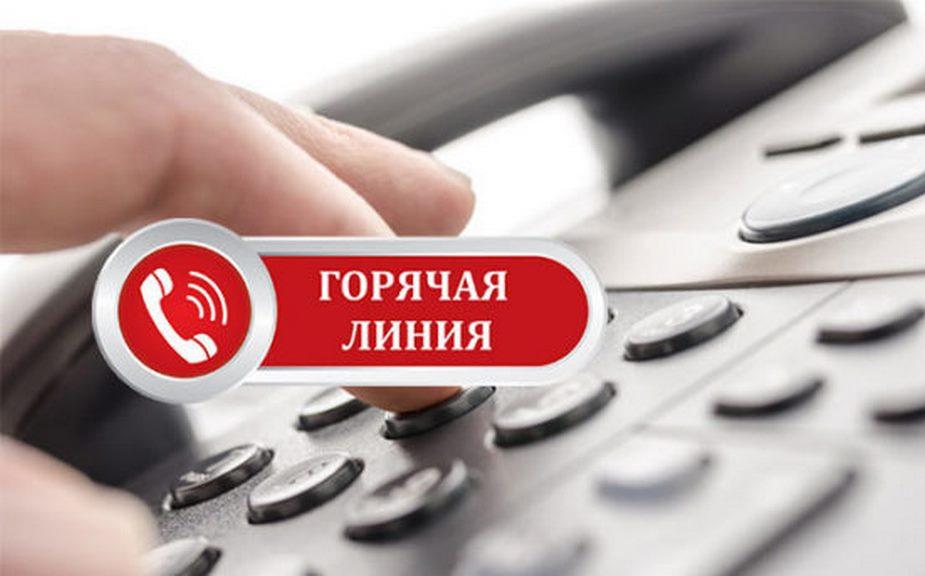 Горячая телефонная линия по вопросам covid-19  временно меняет график работы