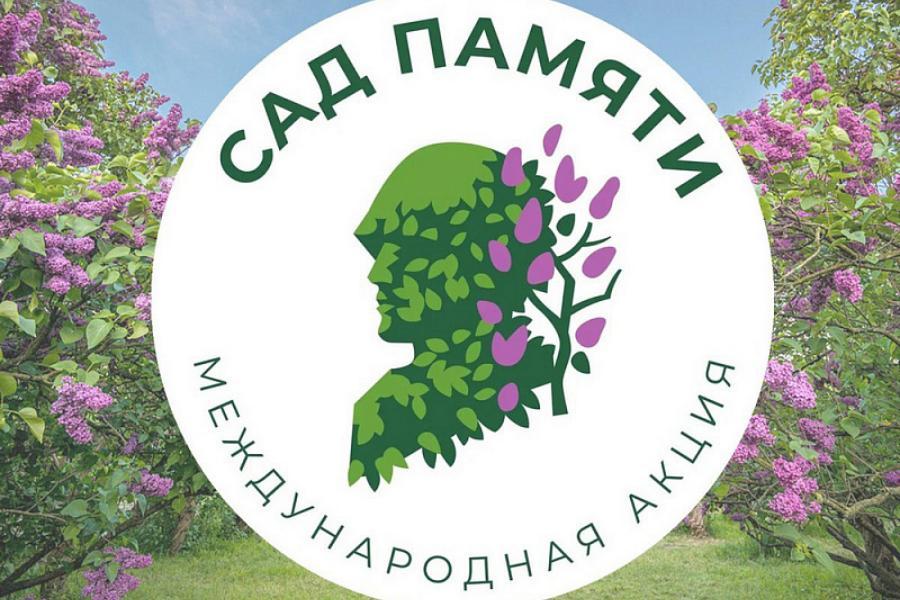 В Судиславском районе готовятся к международной акции «Сад памяти»