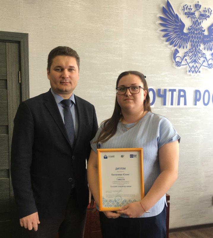 Почта России определила лучших сотрудников  костромских отделений связи