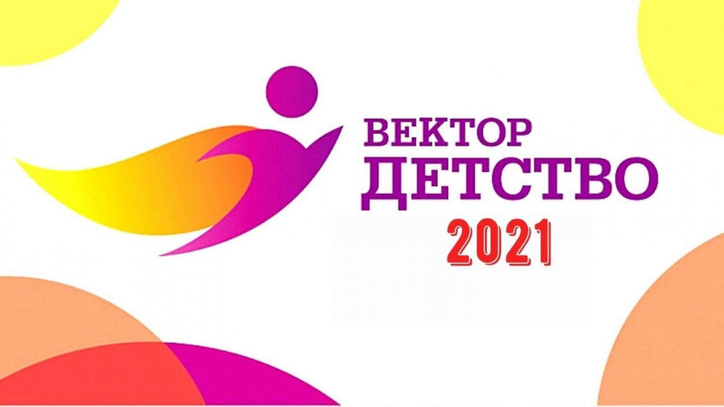 Социальные проекты Костромы в ТОП-100 России