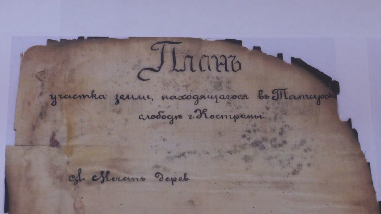 В Госархиве костромской области  открылась новая историко-документальная  выставка