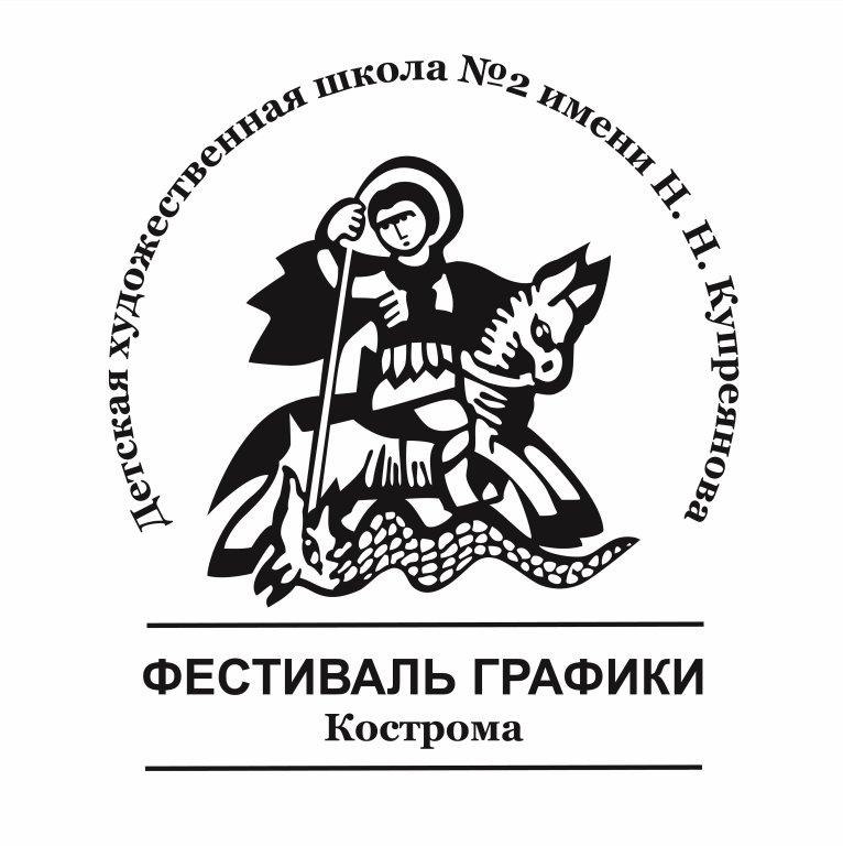 В Костроме состоится открытый межрегиональный фестиваль графики