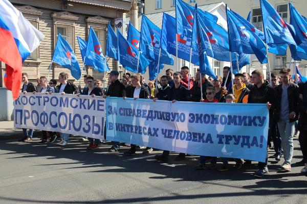 Костромичи поддержали обращение Федерации независимых профсоюзов страны