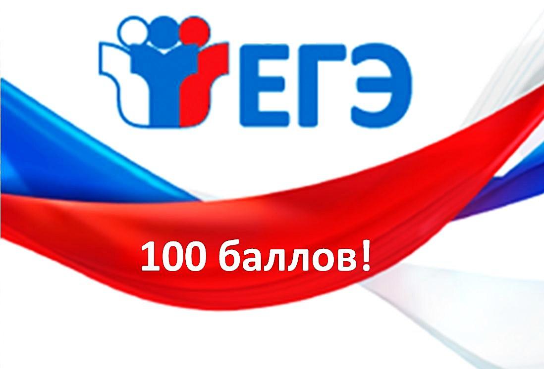 Еще шесть костромичей получили 100 баллов на ЕГЭ