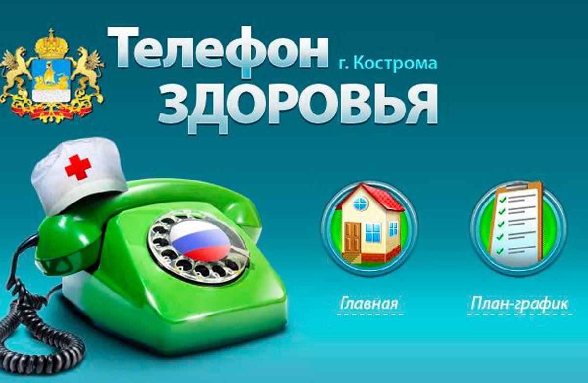 Жители Костромской области смогут получить консультации врачей, не выходя из дома