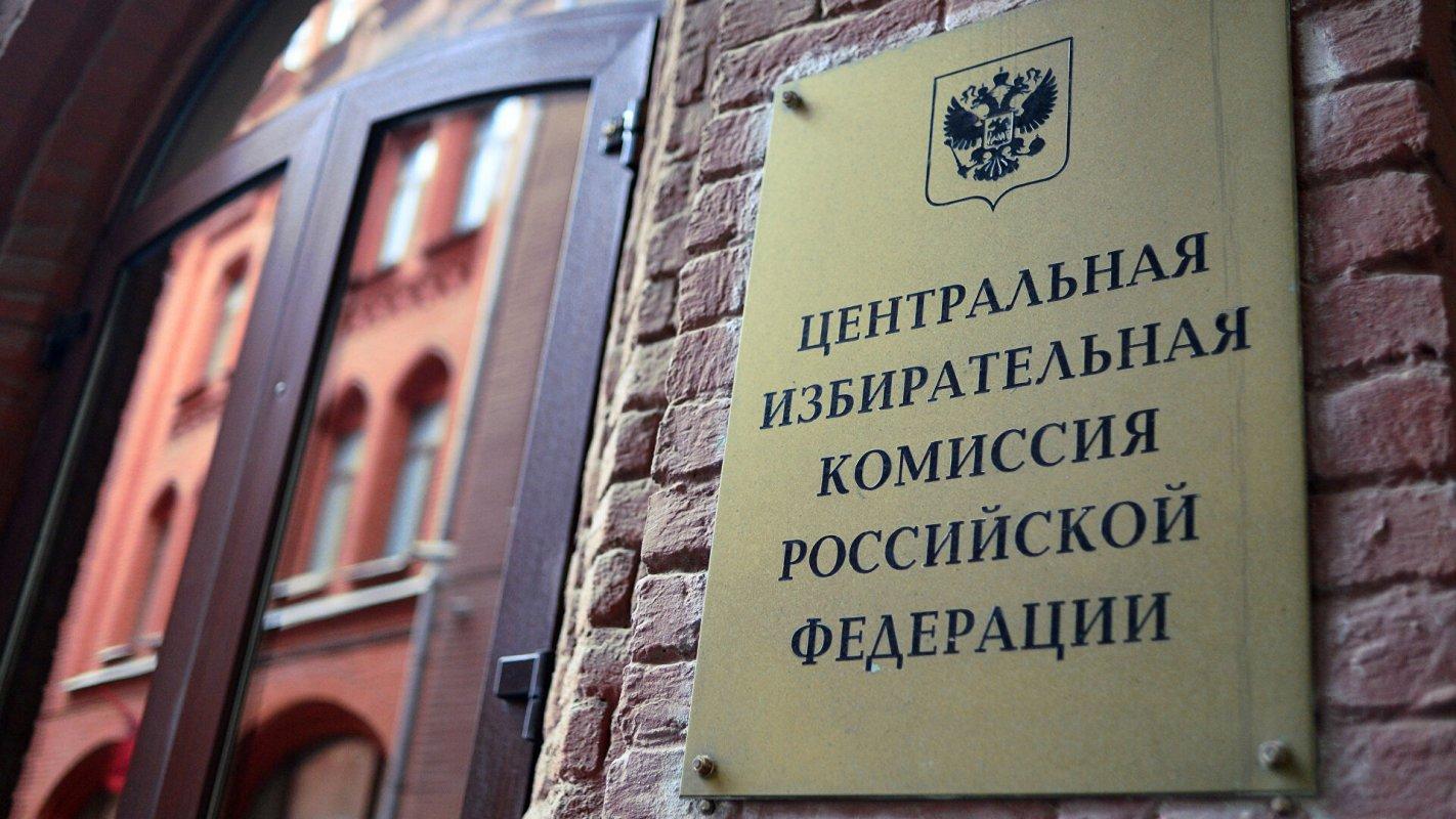 Российский ЦИК упростил порядок аккредитации журналистов для работы на выборах