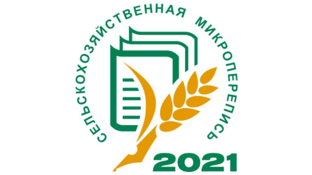 Сегодня в Костромской области  начинается сельскохозяйственная микроперепись