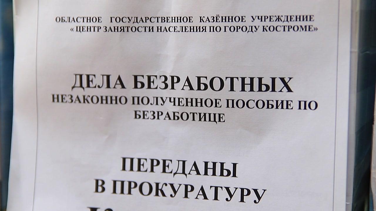 В Костроме специалисты Службы занятости проверяют каждого, кто получает пособие как безработный