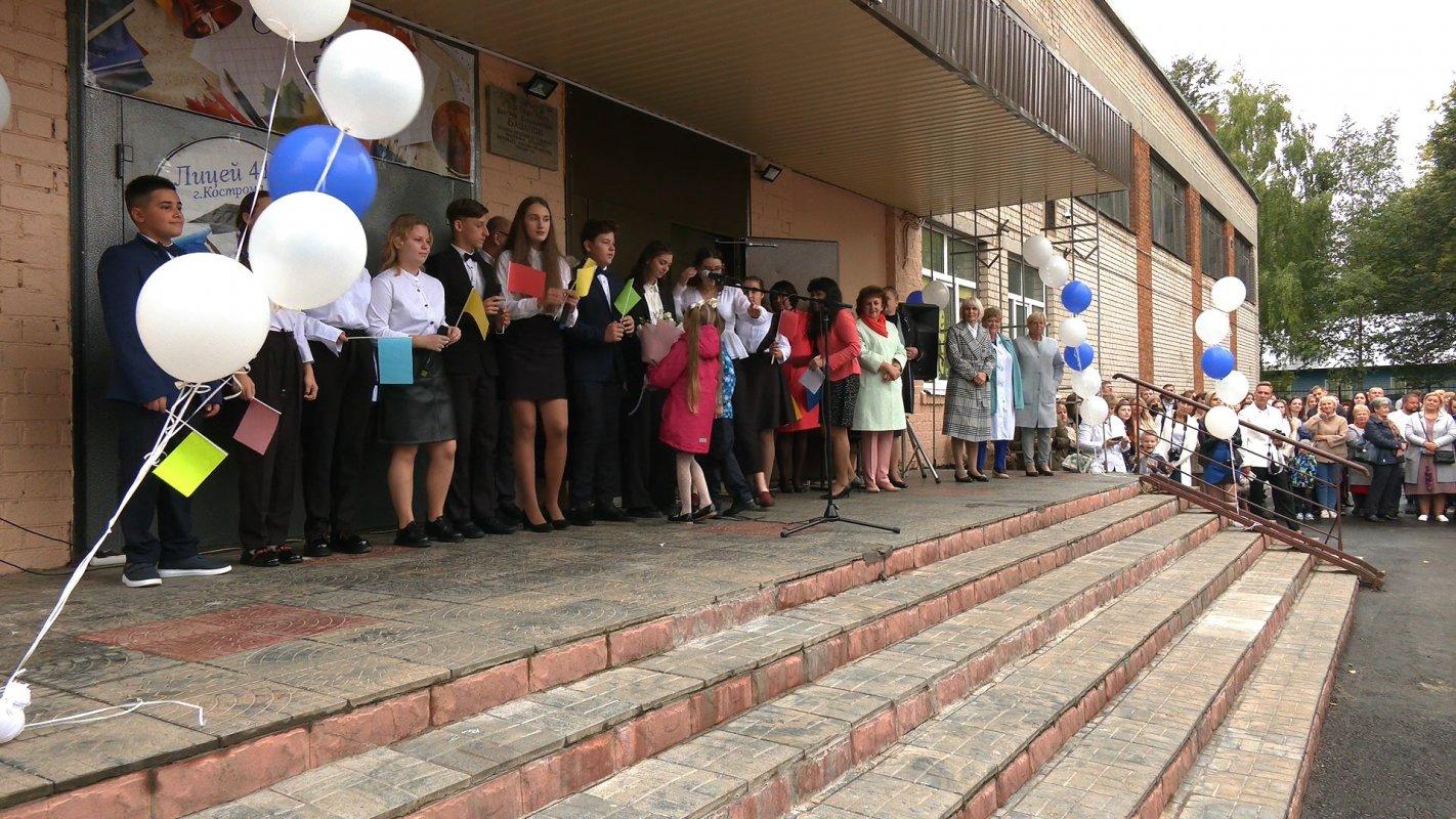 41 лицей Костромы встречал своих учеников сегодня в 53 раз