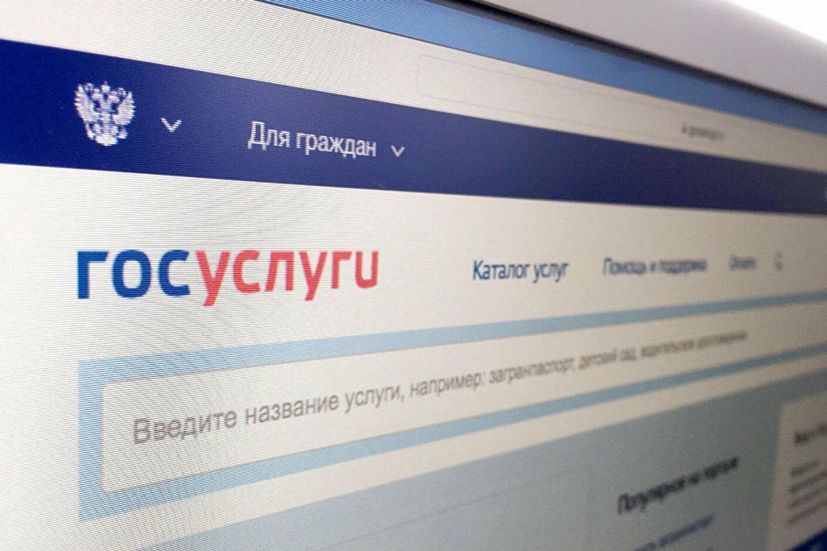 Костромская область переводит востребованные услуги на единый портал