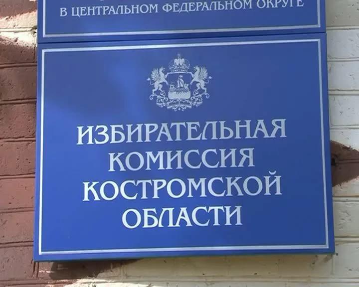 По состоянию на 15 часов явка на выборах в Костромской области  33,47 %