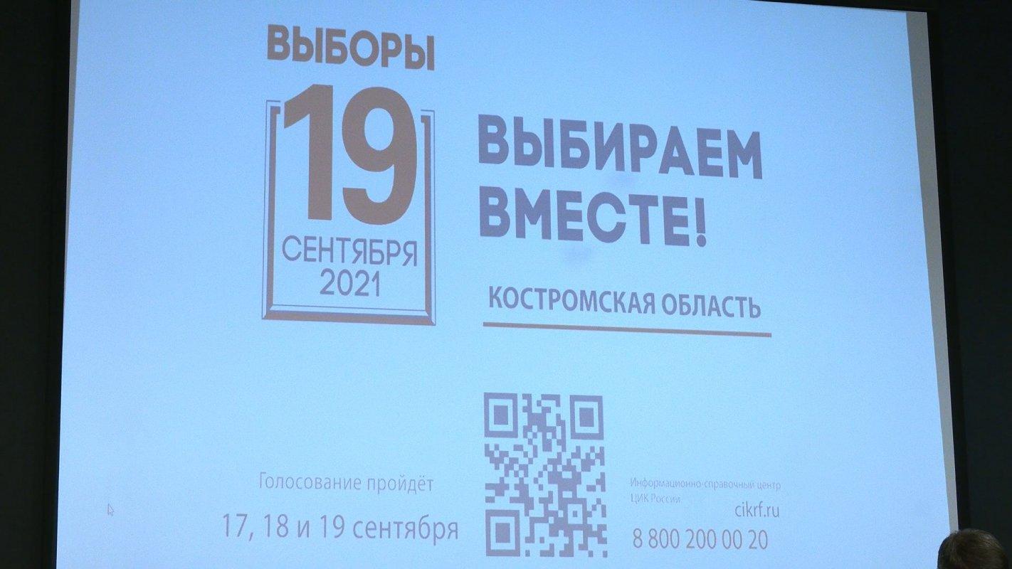 В Костромской области  завершилось трехдневное голосование
