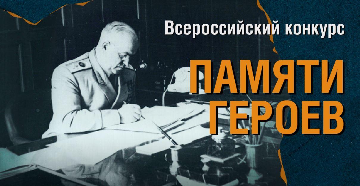 Стартовал всероссийский конкурс «Памяти героев»