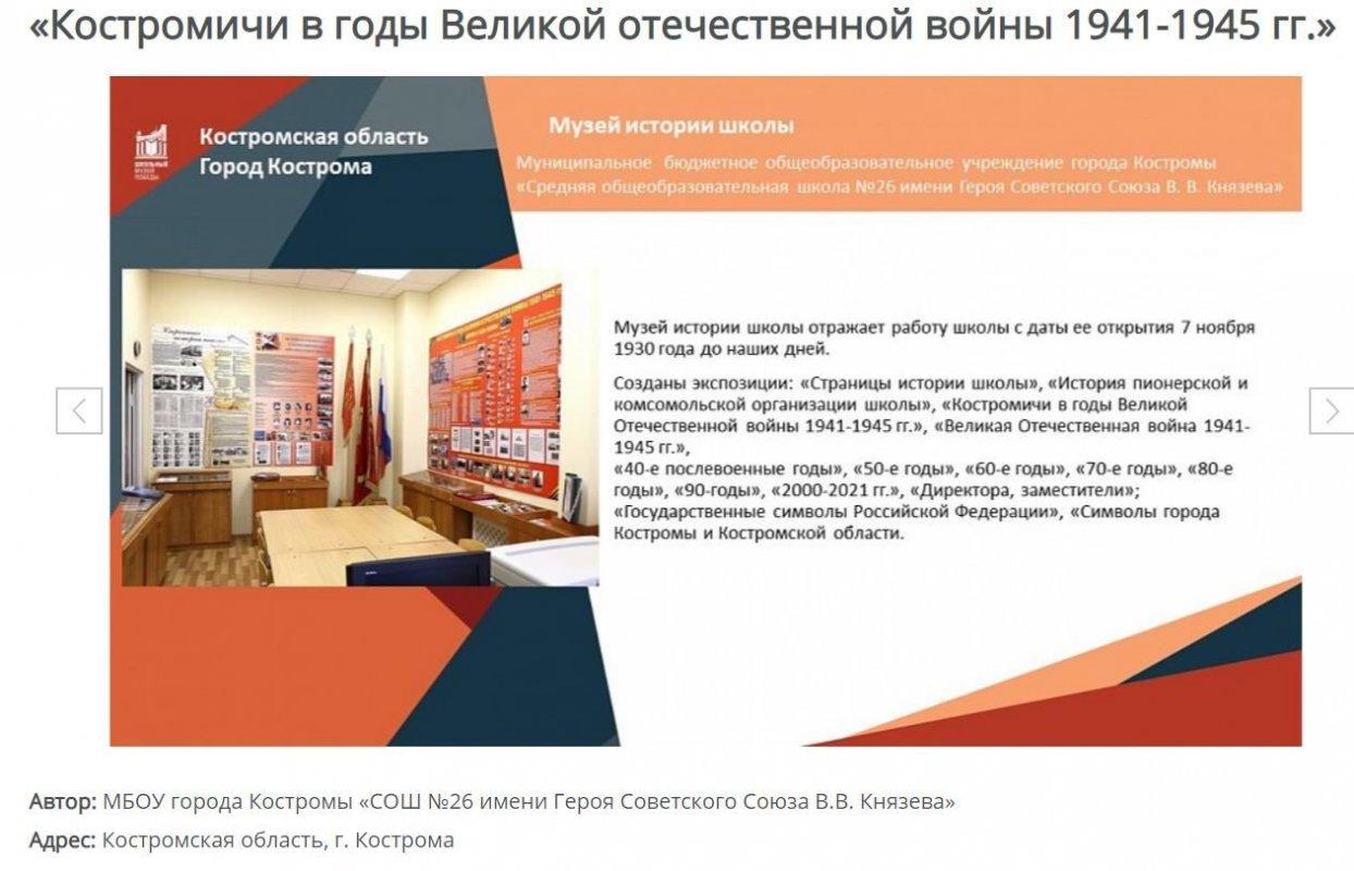 Костромскую область  на Всероссийском форуме школьных музеев представит школа №26