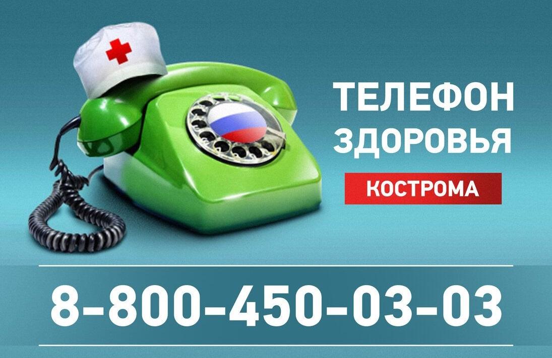 Сегодня для жителей Костромской области работает телефон здоровья