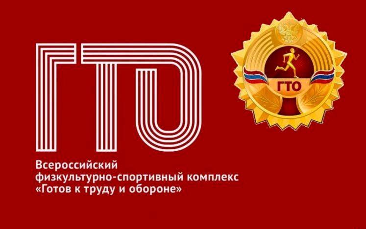 Выпускники костромских школ активно сдают нормативы ГТО