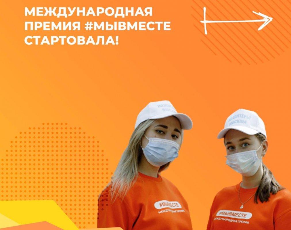 Костромские волонтеры стали участниками заключительного этапа  международной премии «Мы вместе»