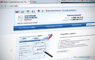 Костромичам предлагают воспользоваться возможностью выездной регистрации на едином портале госуслуг
