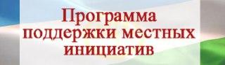 В Костромской области начинается прием заявок на конкурс местных инициатив