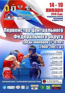 Костромской боксер Максим Пугачёв вышел в финал Первенства России