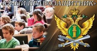 Школьников из Костромы и области приглашают принять участие в конкурсе «Юный правозащитник»