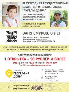 Костромичей просят о помощи для 8-летнего Вани Смурова