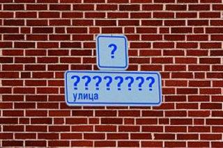 Костромичам предлагают выбрать названия двум улицам и одному скверу