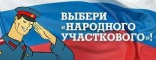 В Костромской области стартует конкурс «Народный участковый»