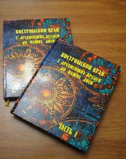 В Костроме вышел учебник по истории края
