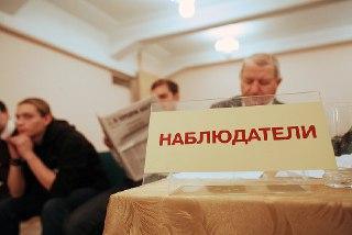 В Костромской области насчитали рекордное число наблюдателей